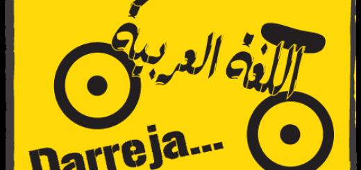 Blog In Arabic Art